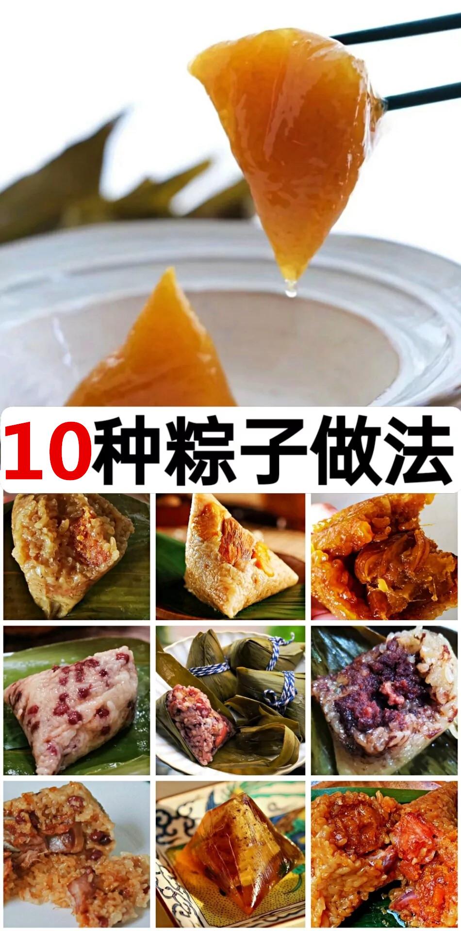 端午节粽子制作方法 美食做法 第1张