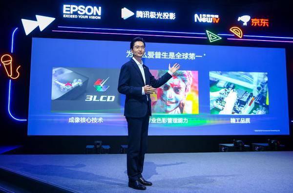爱普生和腾讯联合推出激光3LCD智能投影机新品