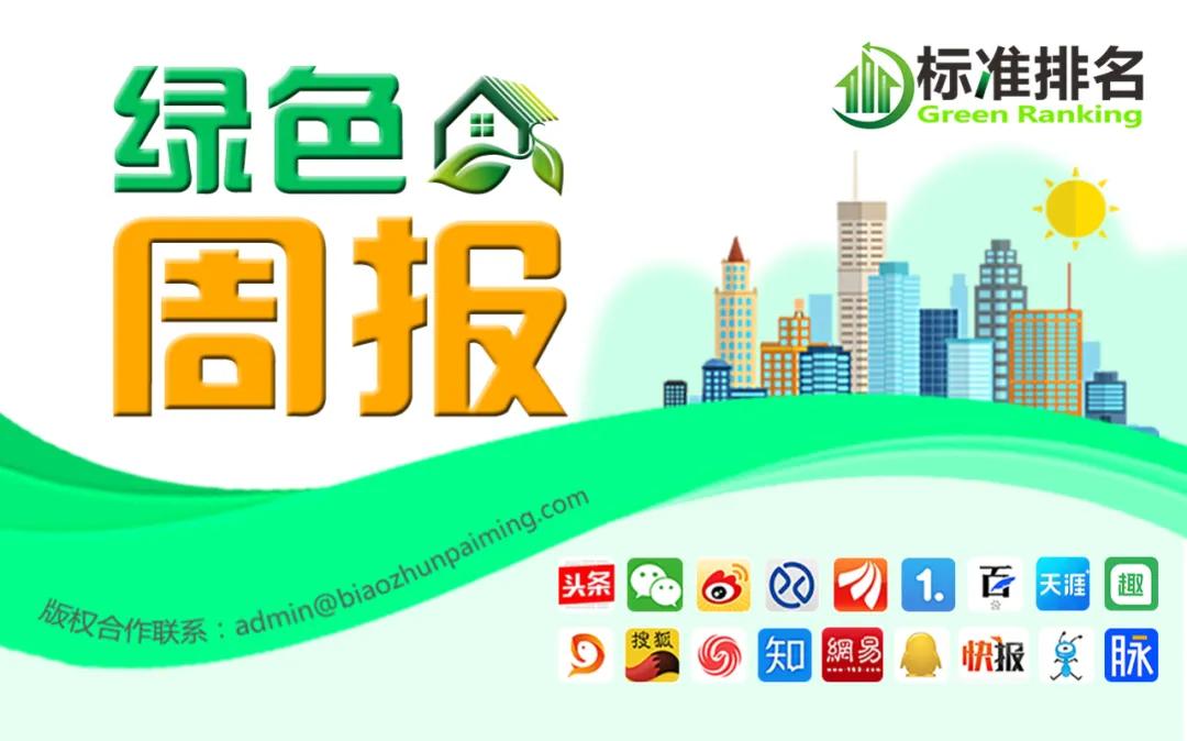 《绿色周刊》中国可再生能源开发利用规模居世界首位