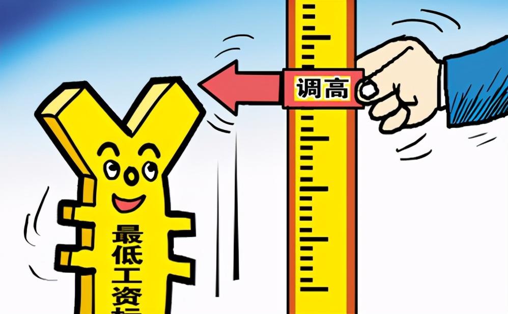 2021年多地上调最低工资标准 上海2480元最高 安徽1550元最低