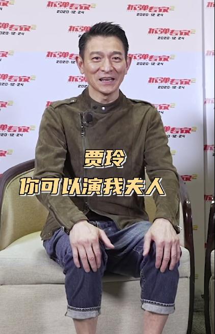 刘德华回应贾玲追星失败:我知道,在电影里贾玲可以演我夫人