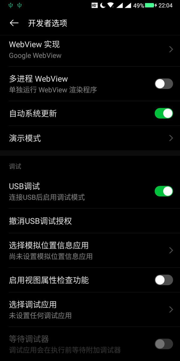 黑鲨手机如何正确打开USB调节和文件传送作用