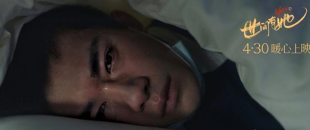 易烊千玺又一部催泪电影《世间有她》暖心来袭,定档4月30日