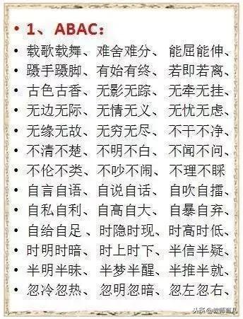 abac式的词语有哪些全部(abac式的词语有哪些成语)