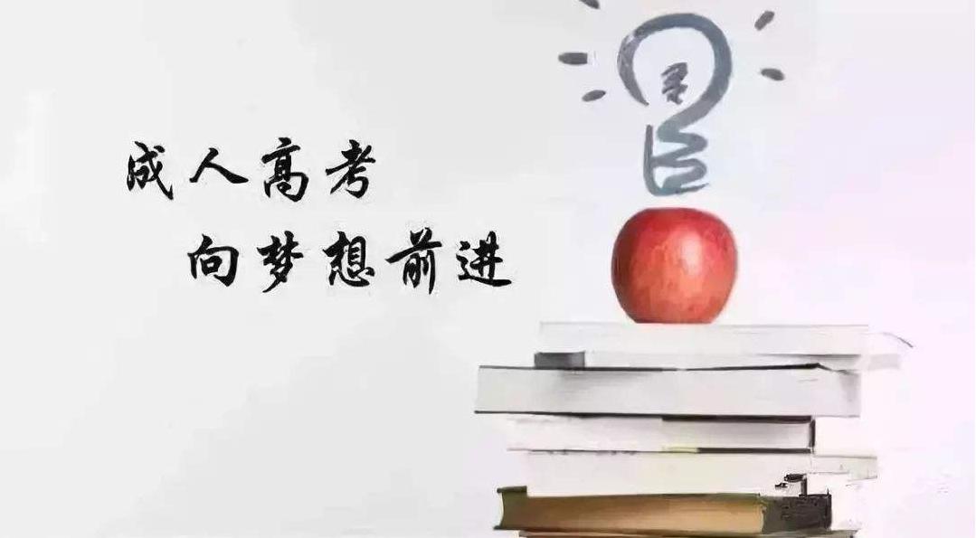 【成人高考高起本】成人高考高起本的难度有多大?