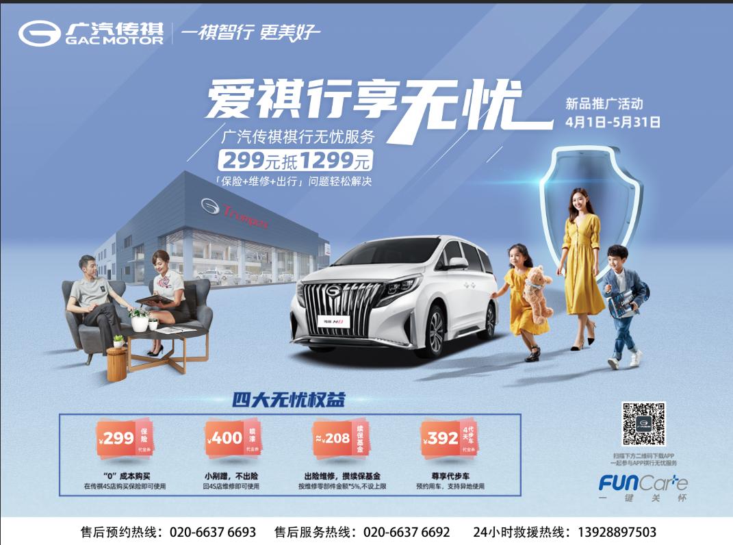 五月购车好时机 | 【广汽传祺】狂欢购车节强势来袭!