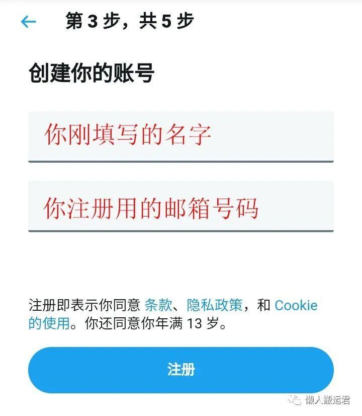 怎么注册推特Twitter帐号,解决手机号码无法通过验证难题