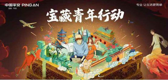 中国平安&企鹅荣耀王者宝藏争夺赛火热开幕,宝藏青年齐助阵