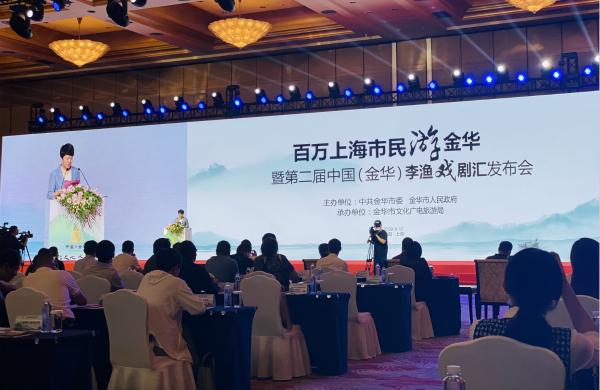 彰显文旅交融之美 金华向上海市民投千万旅游体验券