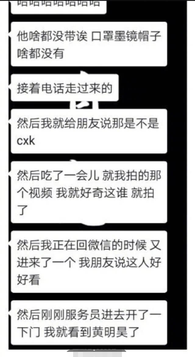 网友偶遇黄明昊韩国庆生:林彦俊防护严实,蔡徐坤没戴口罩惹争议