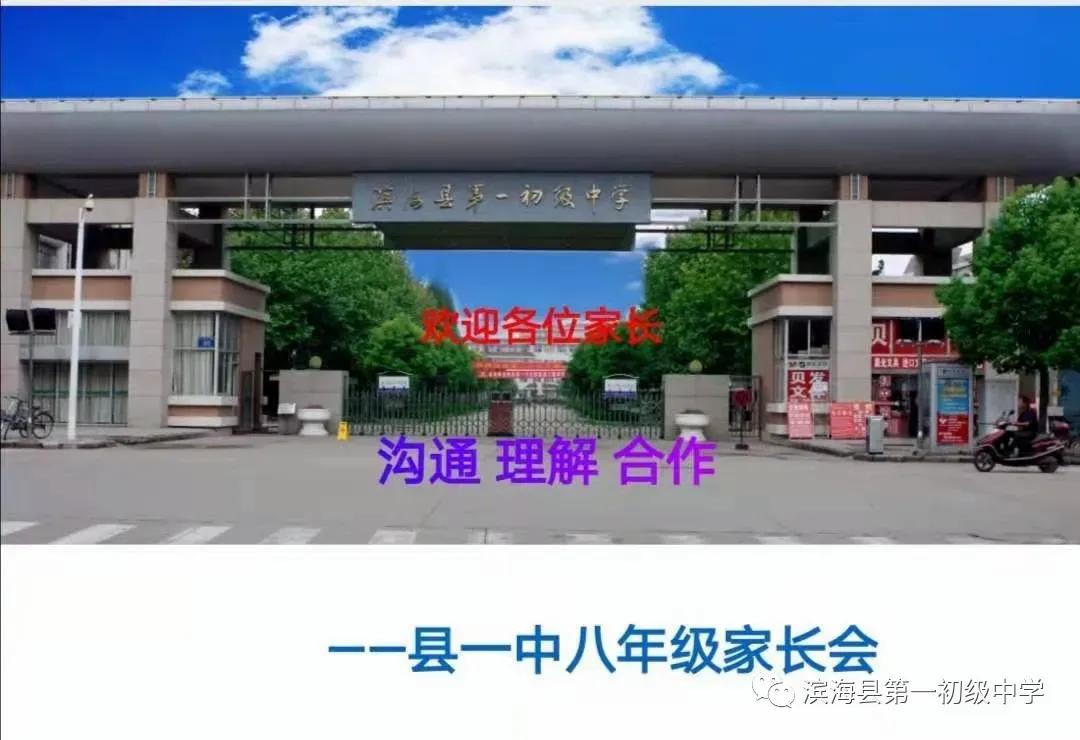同心 同向 同行 滨海县第一初级中学中市路南校区八年级家长会报道