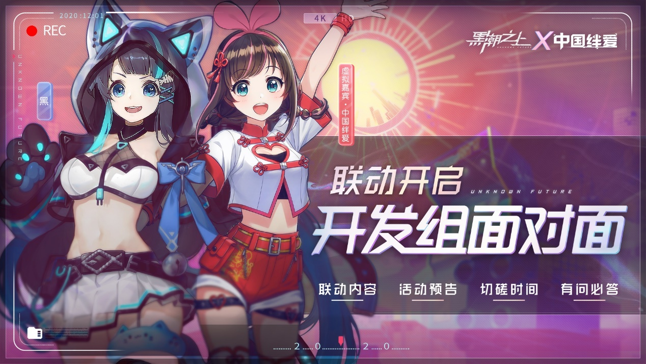 Super AI正式入驻!《黑潮之上》x中国绊爱联动今日开启