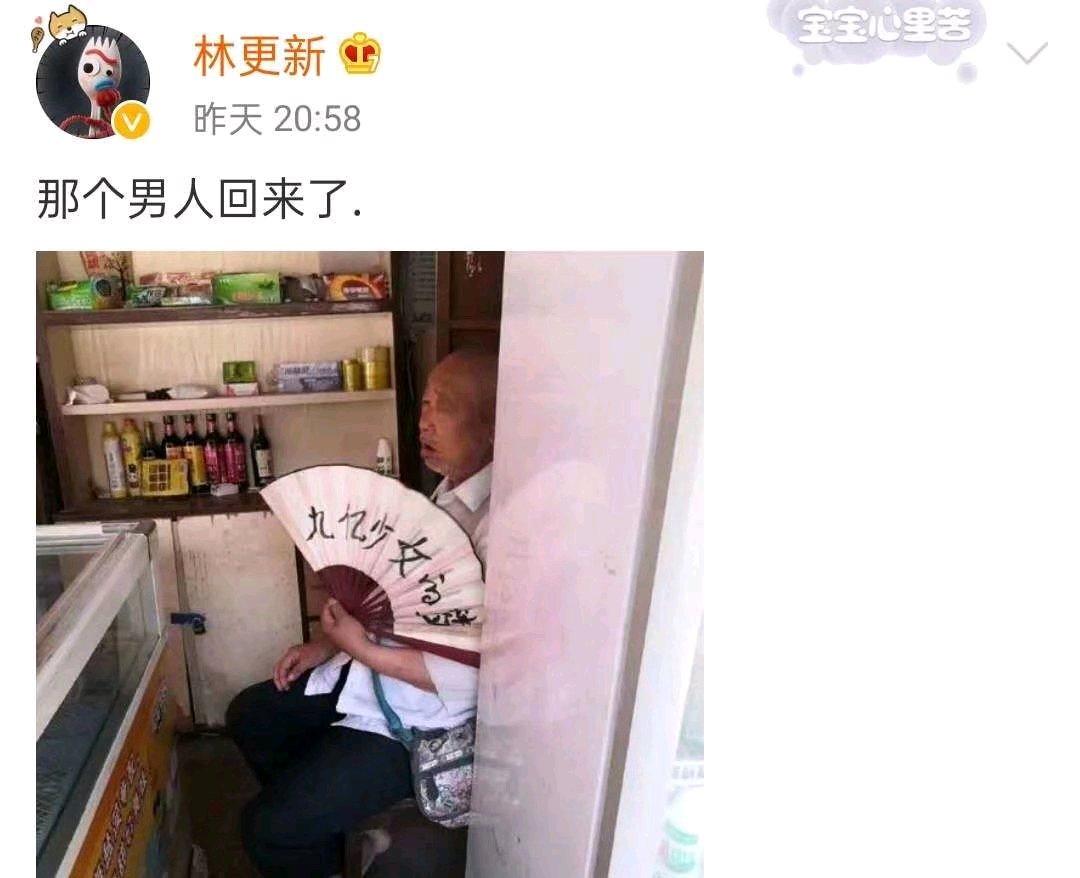 林更新:我病了,但日子还要继续。粉丝留言鼓励照顾好自己。
