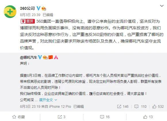 """哪吒汽车高管""""邀请吴亦凡代言""""被开除,是玩砸了还是剧本如此?"""