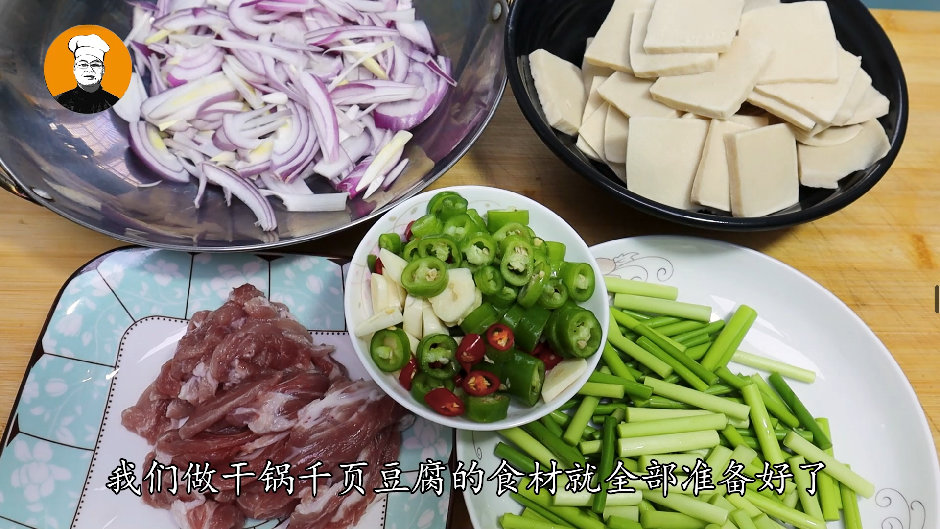 饭店卖38一份的干锅千页豆腐,大厨教你在家10块钱搞定,太简单了 美食做法 第4张