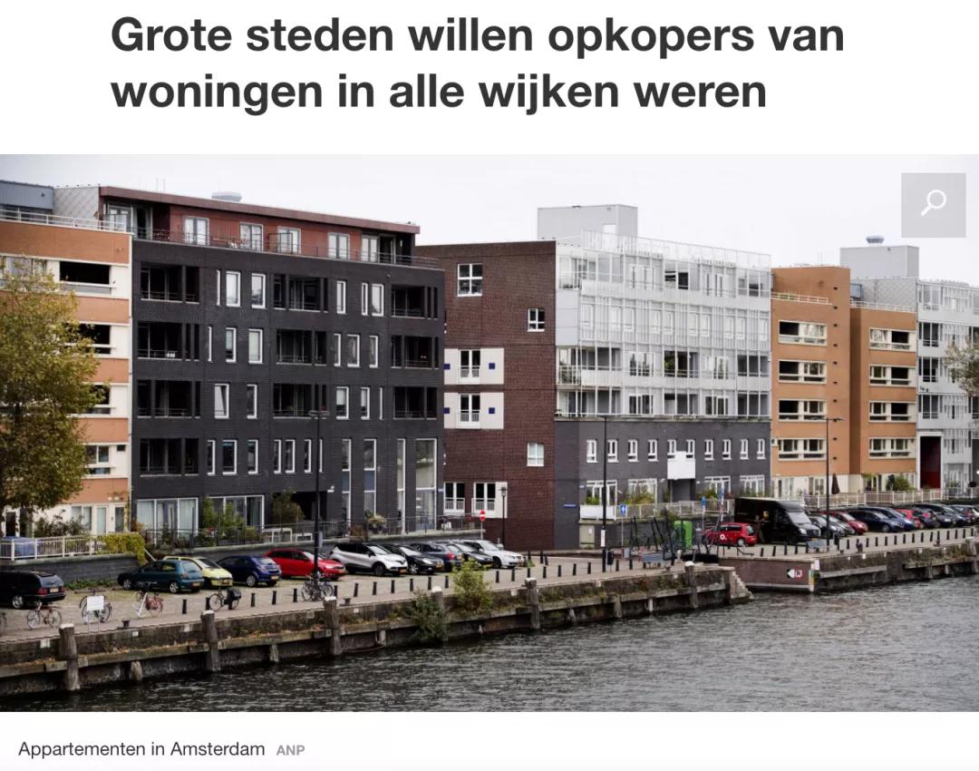 """荷兰房产""""限购令""""提前落地!投资者或不可再购买中低等价位房"""