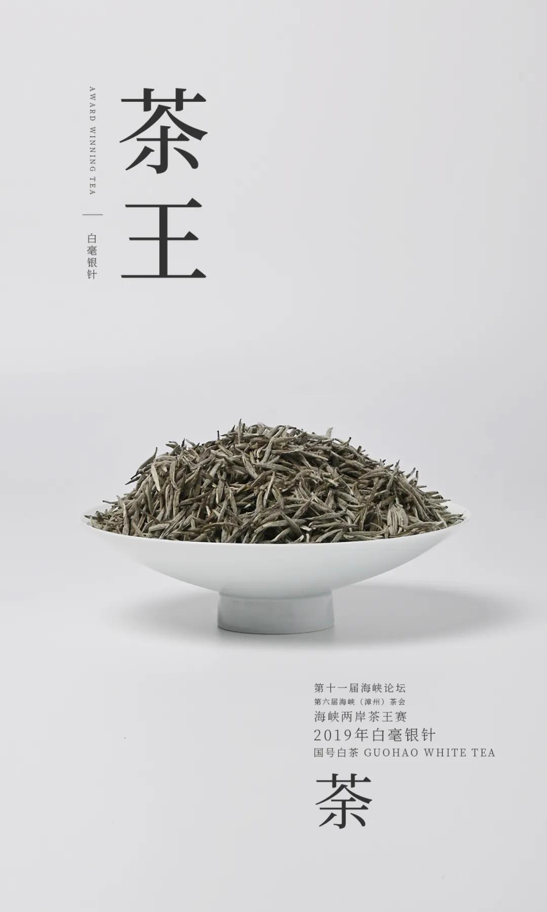 状元白 | 2019年茶王银针