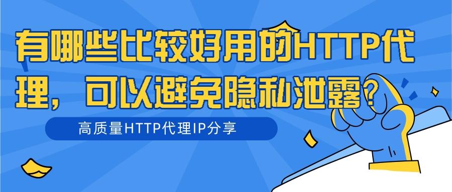有哪些好的HTTP代理IP,可以避免隐私泄露?