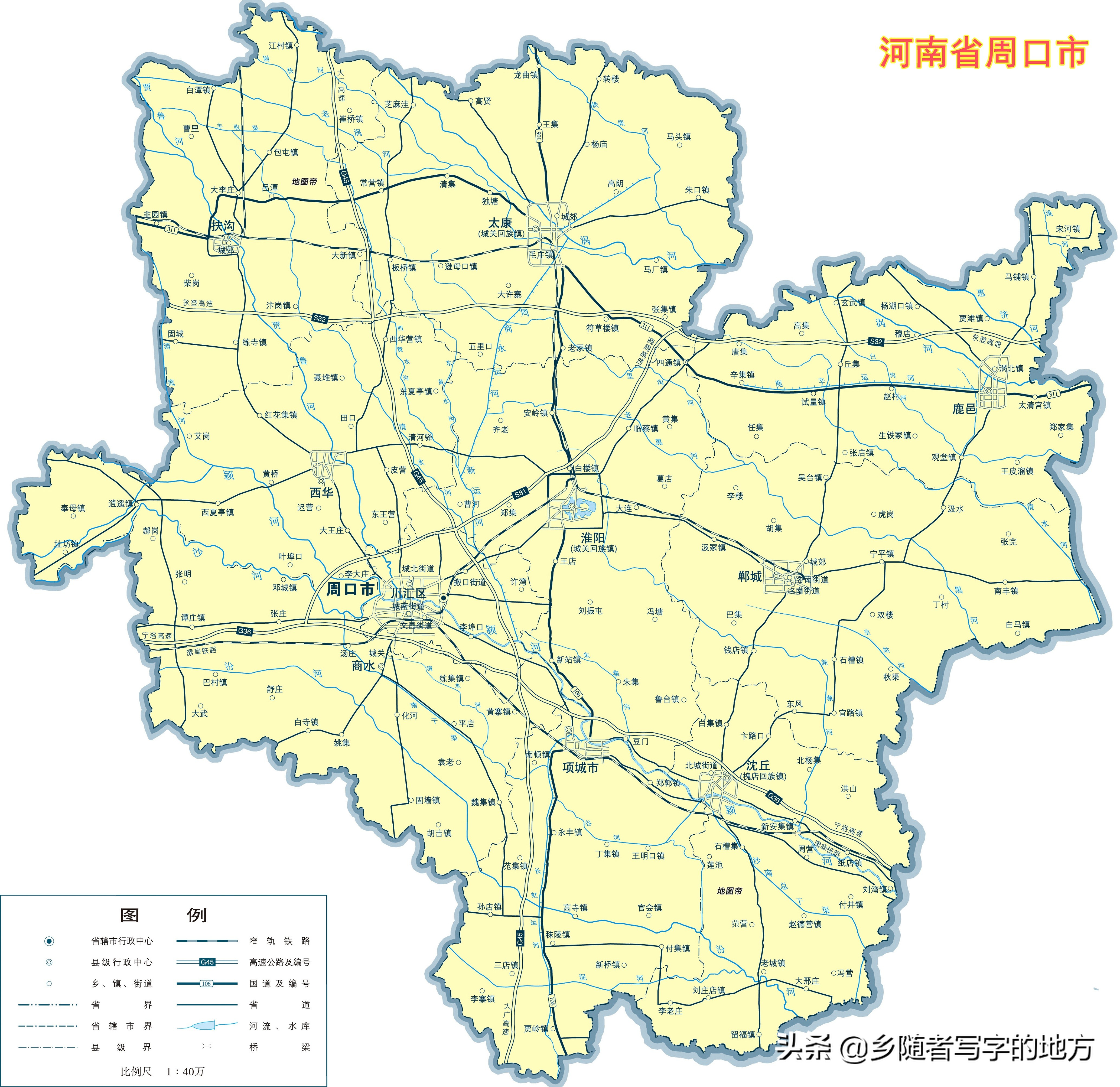 中国最新行政区划——河南省周口市