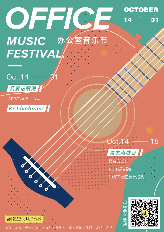 活动氪   十月,来办一场办公室音乐节