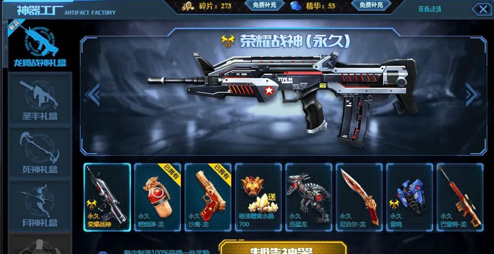 生死狙击怎样免费获得英雄武器