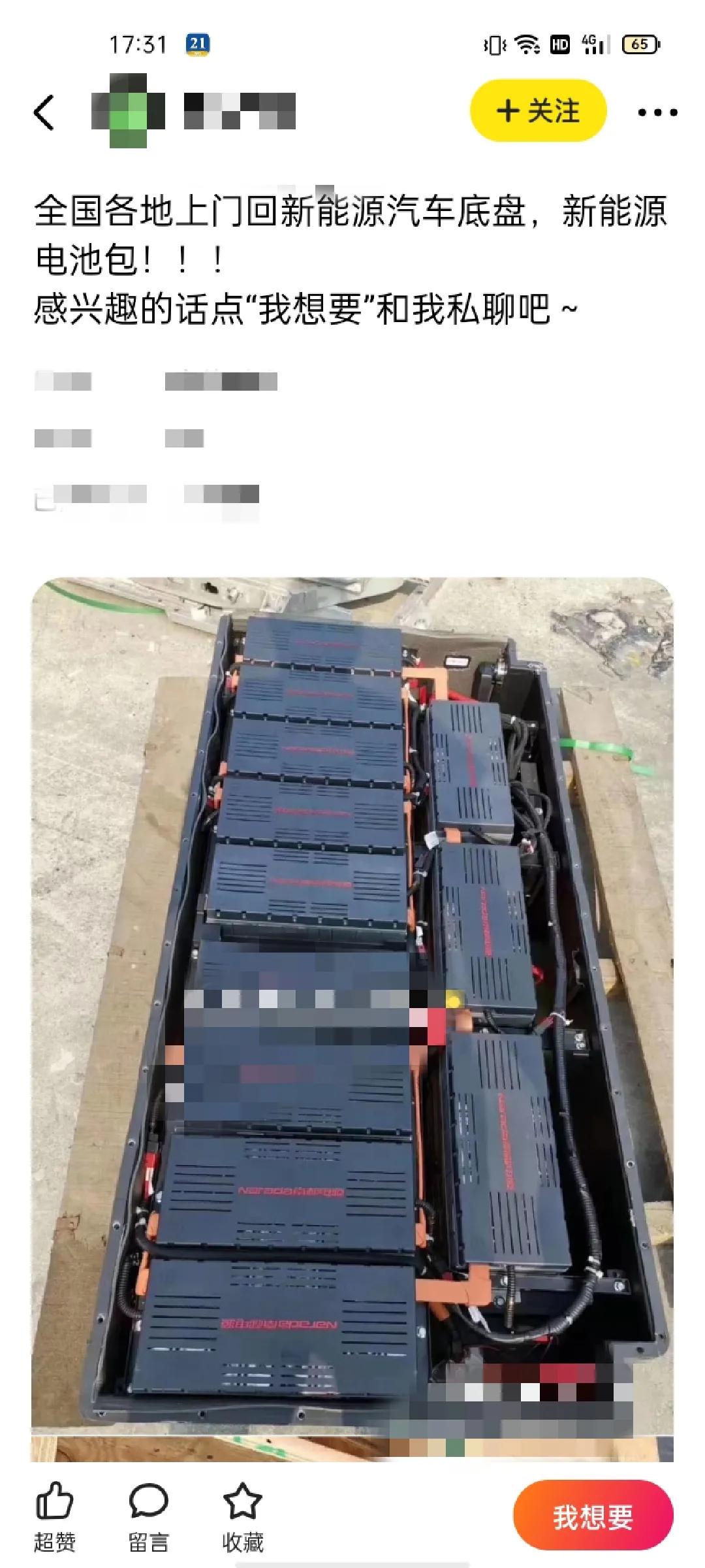 废旧动力电池回收价每吨万元,近八成流入黑市