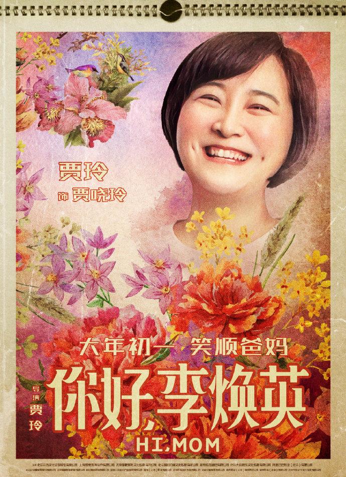 著名导演喊话贾玲:你好李焕英让你赚了35亿,你准备怎么花?