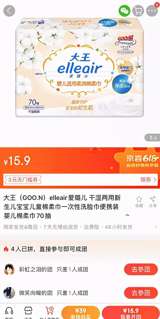 同款多功能电热锅 京喜比淘宝便宜了一倍多