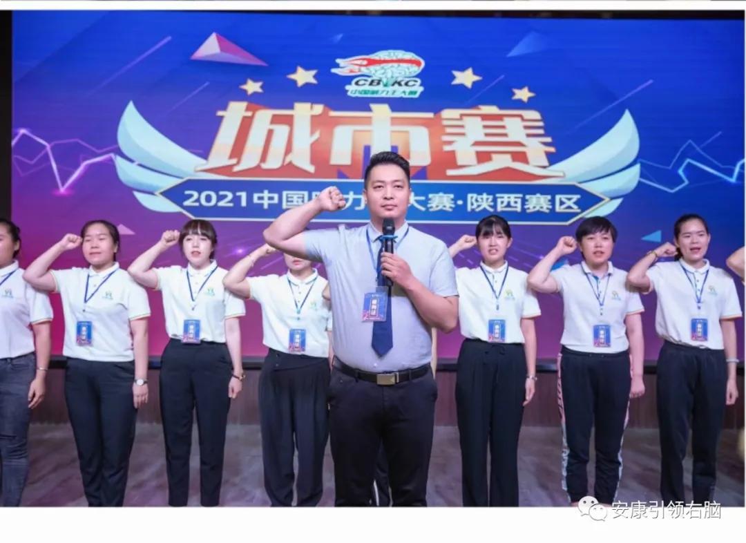 中国脑力王大赛陕西安康赛区