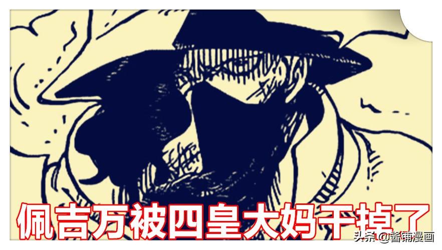 海賊王1011話,四皇大媽也會霸王色纏繞,新雷電霍米茲名字叫赫拉