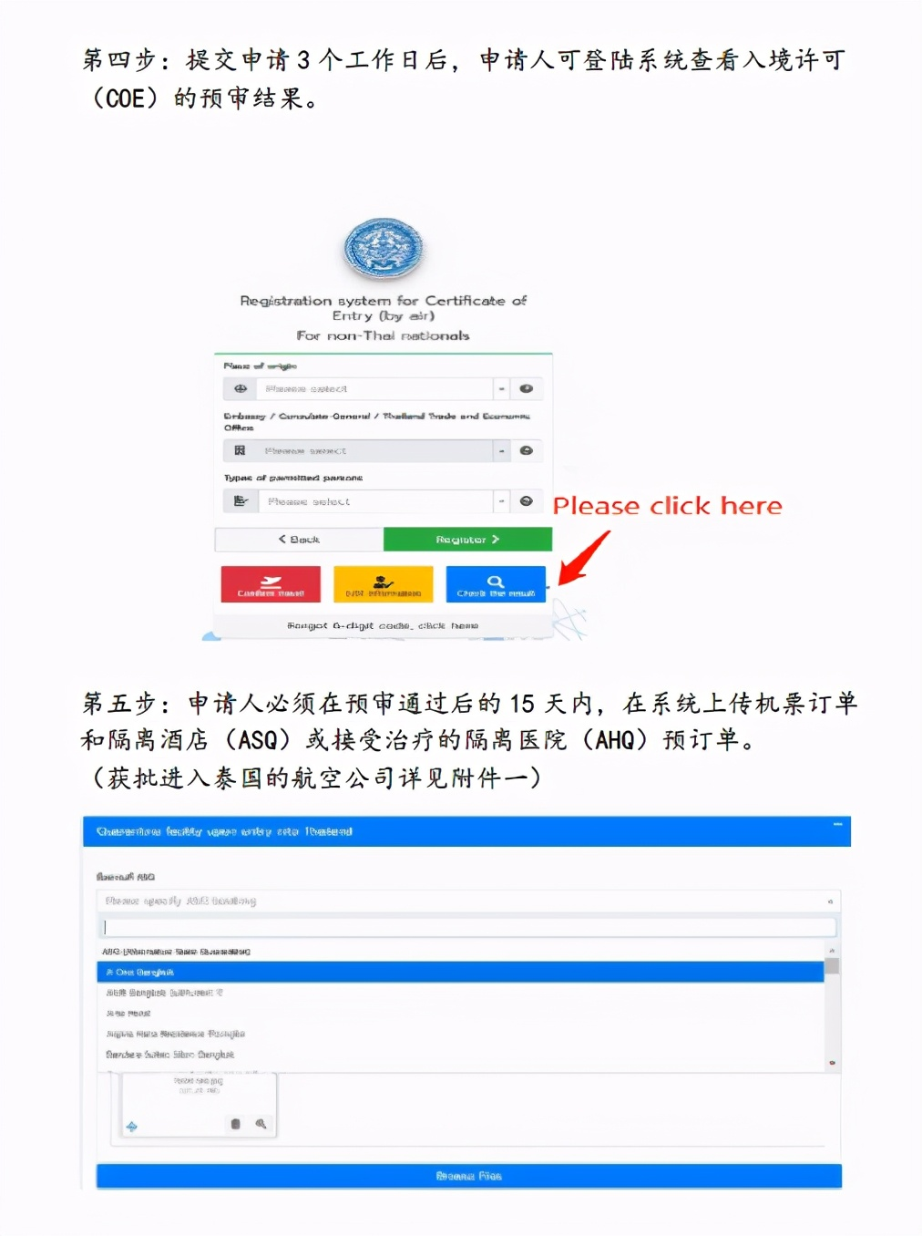 泰国全面开放入境申请,来自所有国家及地区的外籍人士都可申签!(附最新泰国签证申请详细攻略) 个人如何申办泰国入境许可COE! 泰国 第4张