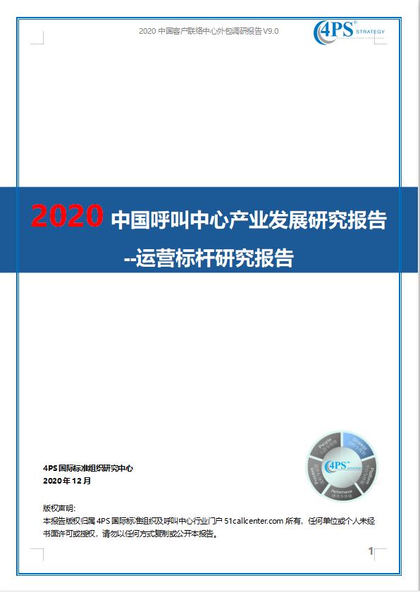 2020中国呼叫中心产业发展研究报告