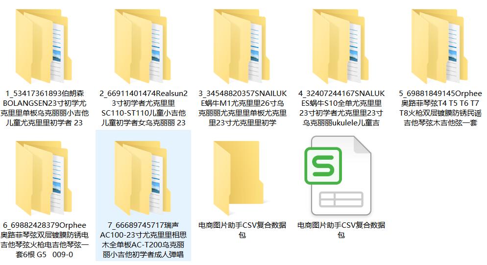 如何快速批量采集保存amazon的主图、细节图等到电脑中