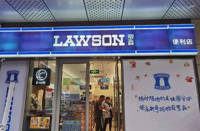 「零售」天虹股份转让便利店股份,退出便利店业务,罗森将接手