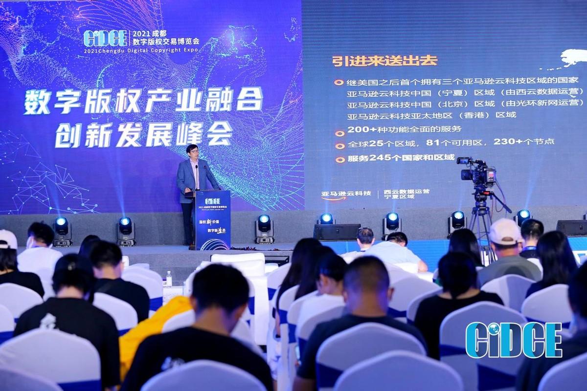 聚焦数字版权新生态2021成都数字版权交易博览会圆满落幕