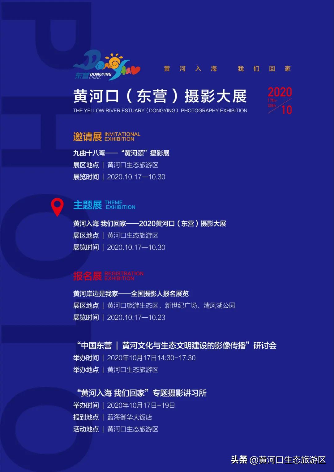 【2020黄河口(东营)摄影大展】让摄影告诉世界,中国有个东营!10月17日华丽绽放定格美丽瞬间