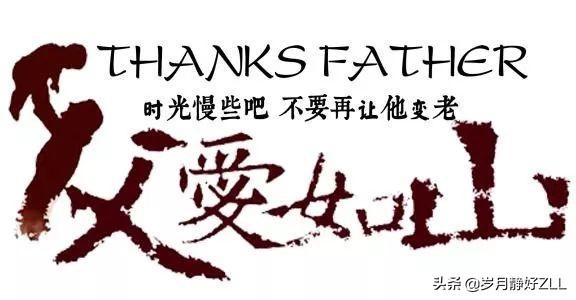 父亲节发朋友圈的句子,祝福语