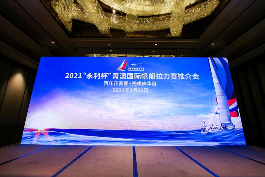 """2021""""永利杯""""青澳国际帆船拉力赛5月扬帆启航"""