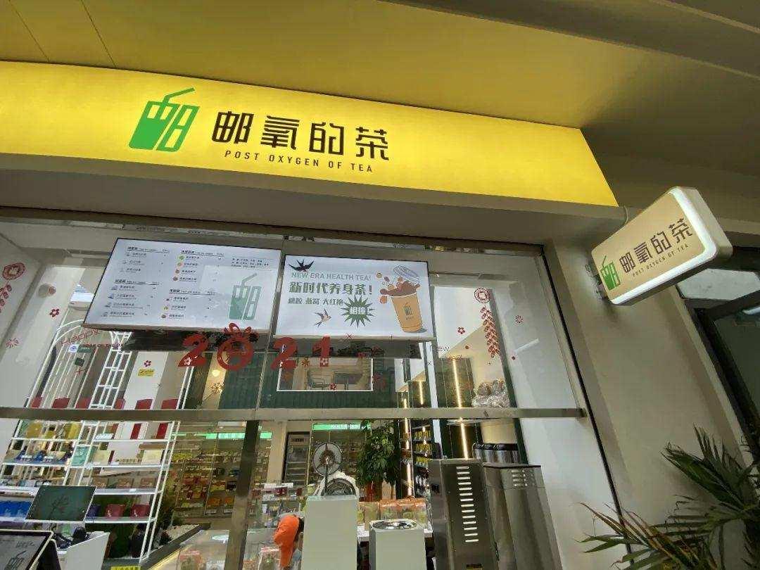 老牌巨头邮政跨界卖奶茶,邮氧的茶能变成第二个邮储银行吗?