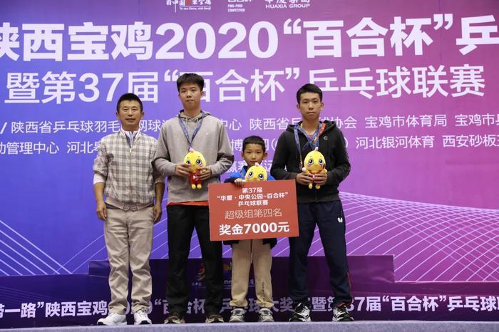 """""""一带一路""""2020陕西宝鸡""""百合杯""""乒乓球大奖赛圆满落幕"""