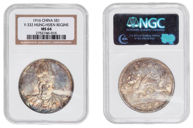 洪憲飛龍銀幣幾個版本 洪憲飛龍銀幣簽字版價格