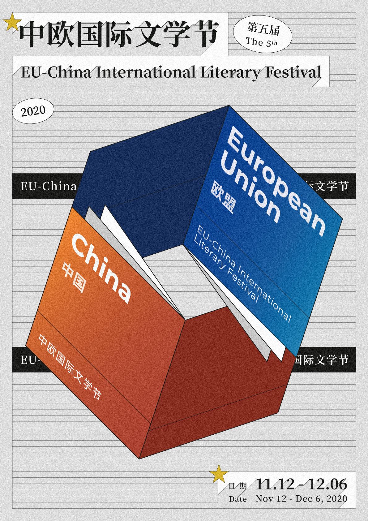 第5届中欧国际文学节即将启幕,27场活动异彩纷呈-出版人杂志官网