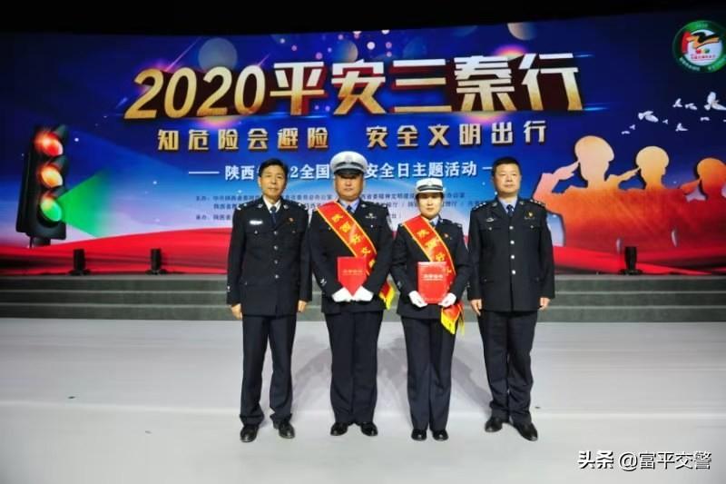 """富平交警大队崔宁同志荣获""""陕西好交警""""荣誉称号"""