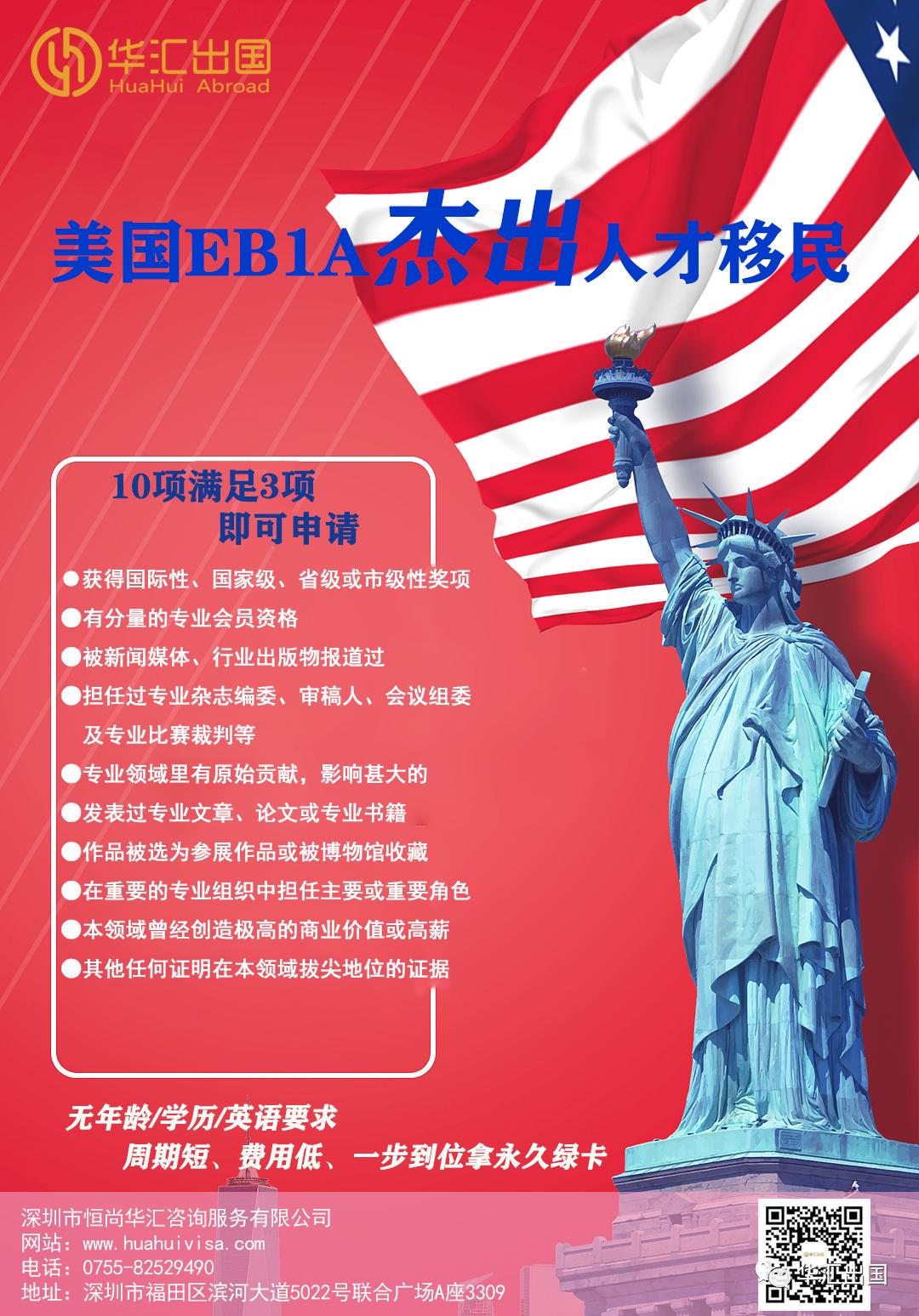 「十一月巨献」华汇出国美加澳移民项目发布会