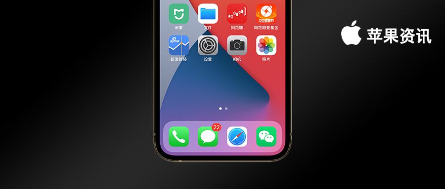 iOS14再曝问题,大量用户反映通知消失