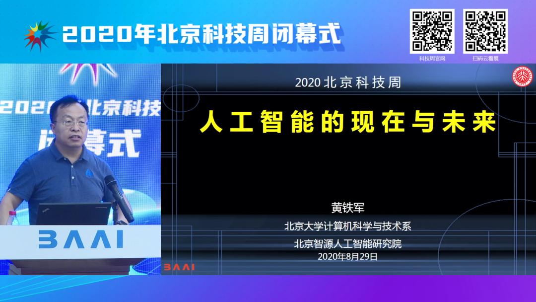 2020年北京科技周圆满闭幕