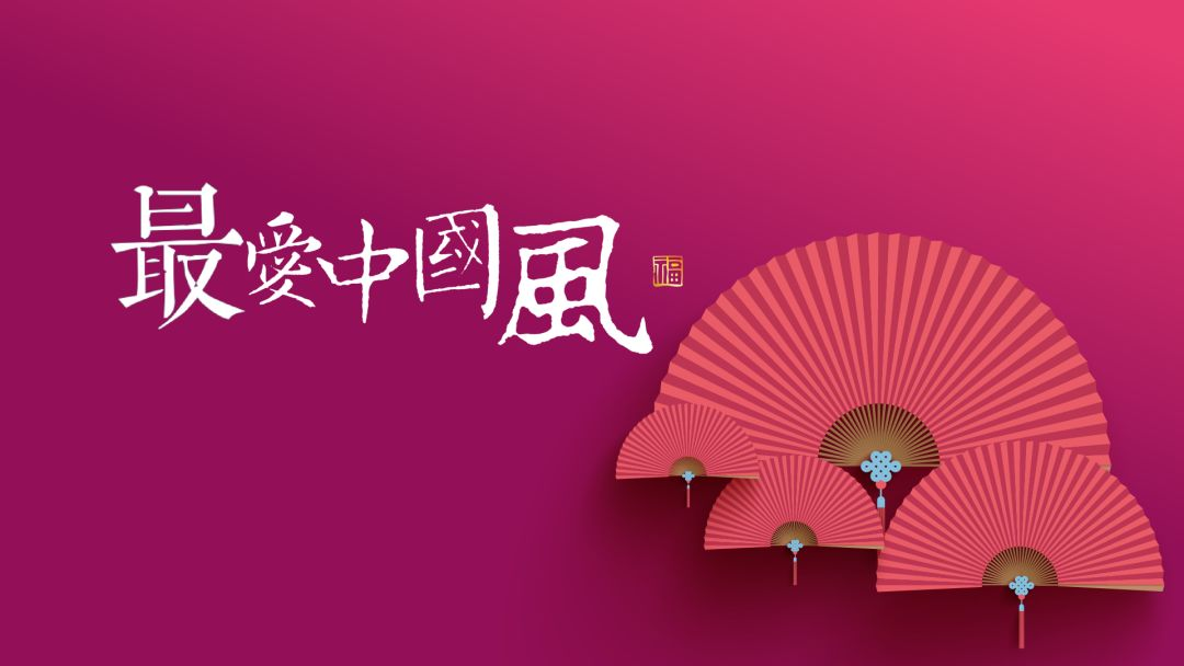 100套非常漂亮的中国风PPT模板+零基础PPT学习教程,限时免费领取