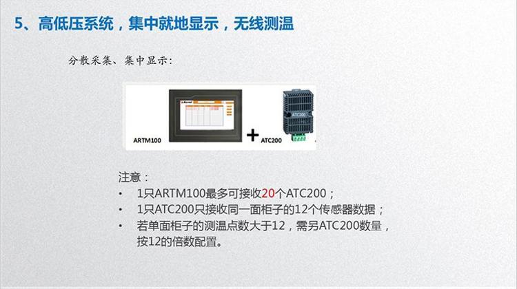 开关柜温度测量装置安科瑞ATE100M磁吸式无线测温传感器