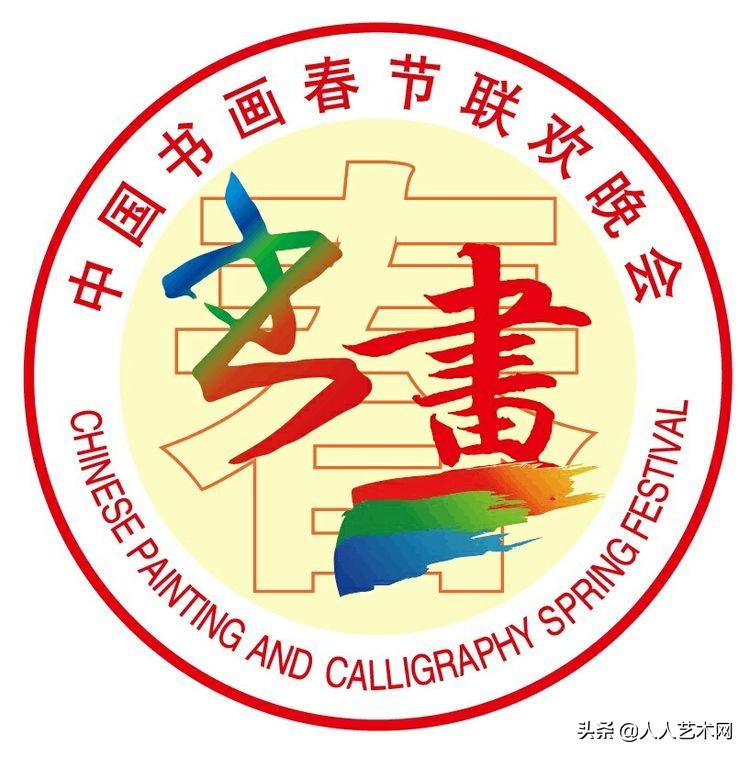 中国书画春节联欢晚会主题歌《翰墨丹青》M在北京开拍现场花絮