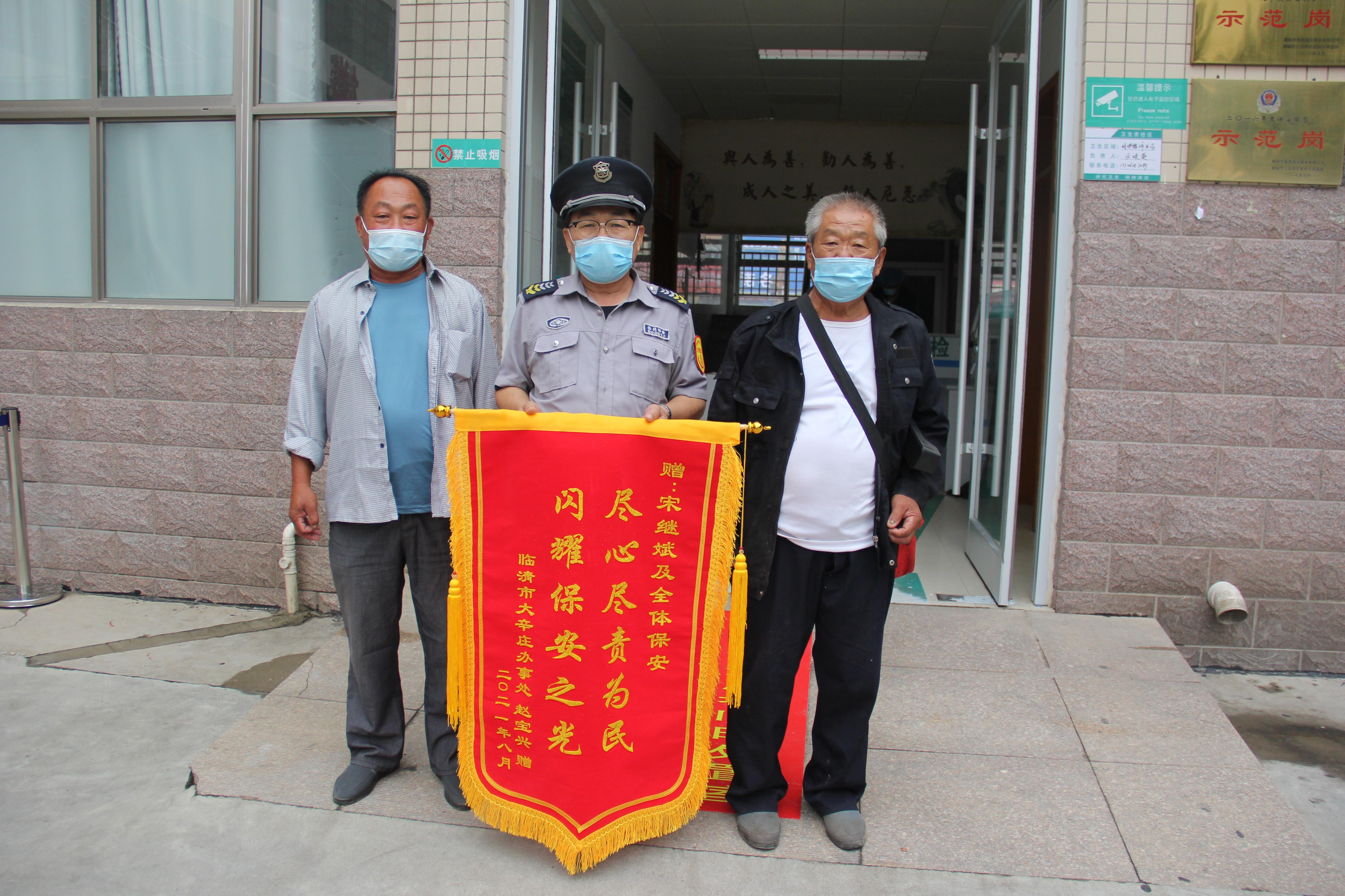 聊城市第四人民医院保安热心帮助市民找回钱包